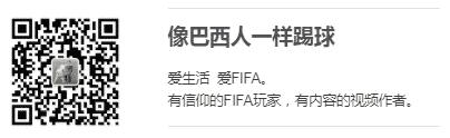 FIFA学院002期