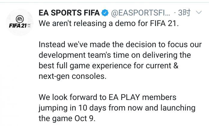 fifa21没有试玩